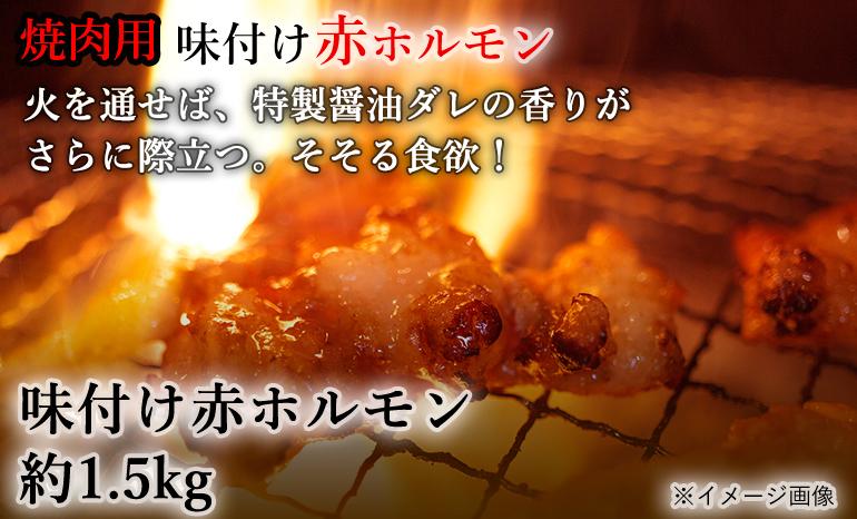 味付け赤ホルモン 約1.5kg 焼肉用