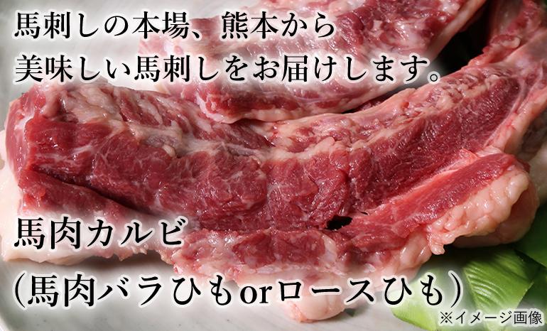 【熊本肥育】馬肉カルビ(馬肉バラひもorロースひも)