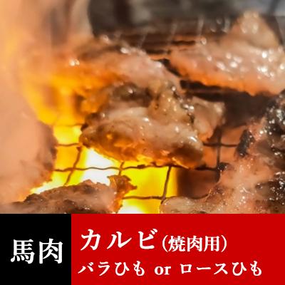 肉のみやべが厳選した【熊本肥育】馬肉カルビ(馬肉バラひもorロースひも)