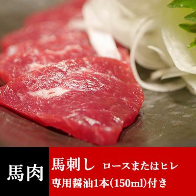 肉のみやべが厳選した【熊本肥育】馬刺し(ロースまたはヒレ)