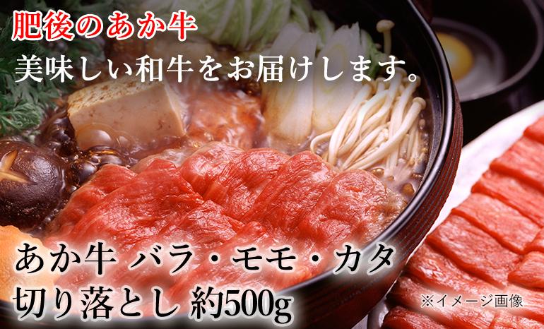 【熊本県産】あか牛 バラ・モモ・カタ切り落とし 約200g×2枚