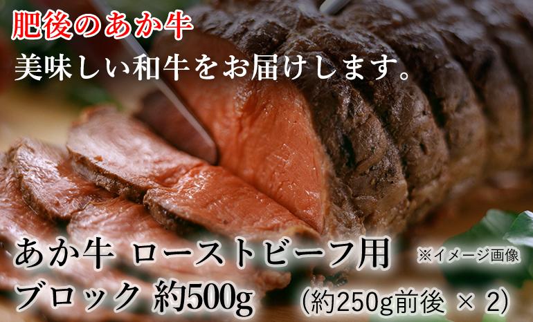【熊本県産】あか牛ローストビーフ用ブロック 約200g×2枚