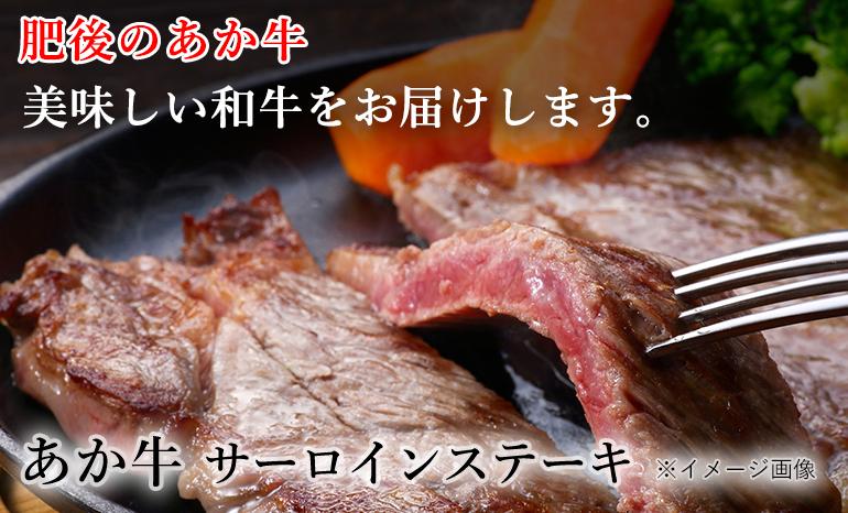 【熊本県産】あか牛サーロインステーキ 約200g×2枚