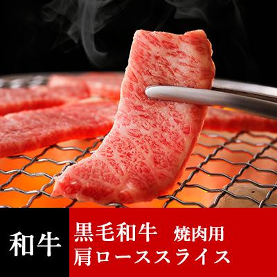 肉のみやべが厳選した黒毛和牛 肩ローススライス(焼肉用)