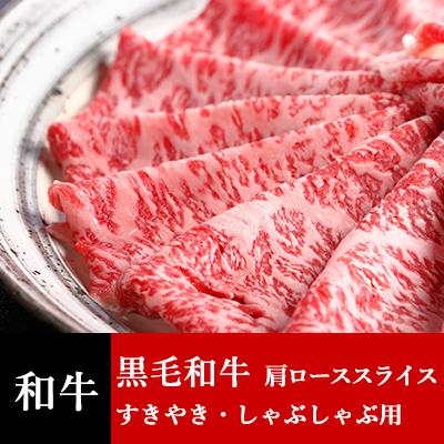 肉のみやべが厳選した黒毛和牛 肩ローススライス
