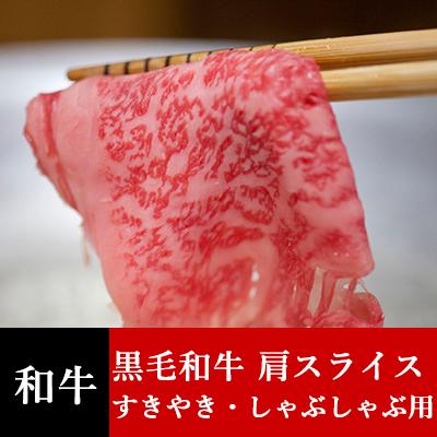 肉のみやべが厳選した黒毛和牛 肩スライス(すきやき・しゃぶしゃぶ用)