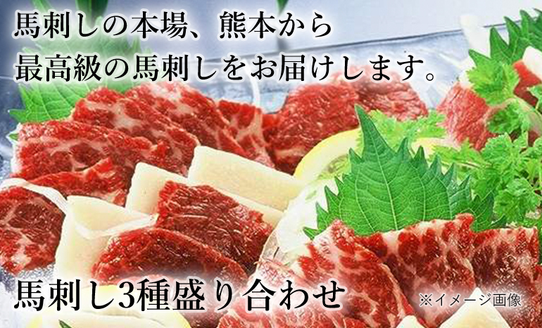 【熊本肥育】馬刺し3種盛り合わせ