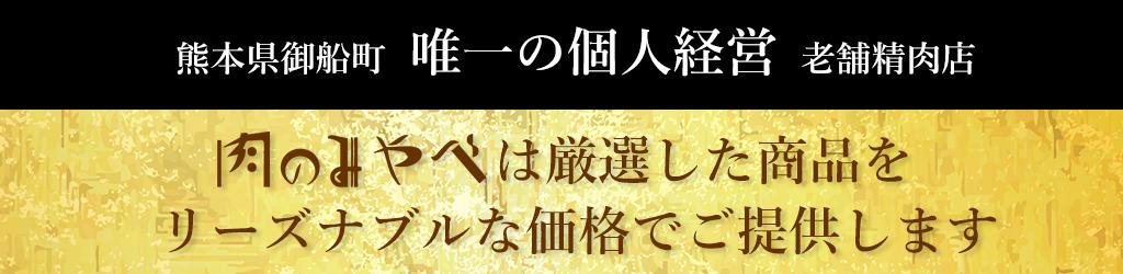 肉のみやべは創業六十年を迎える、熊本県御船町で唯一の個人経営の精肉店