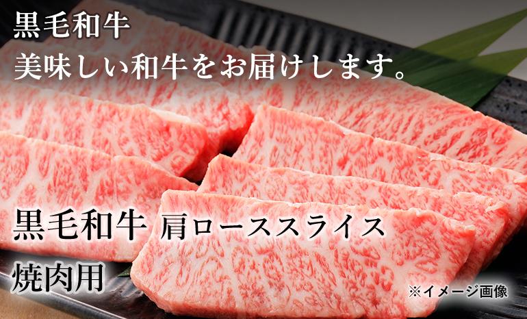 黒毛和牛 肩ローススライス(すきやき・しゃぶしゃぶ用)