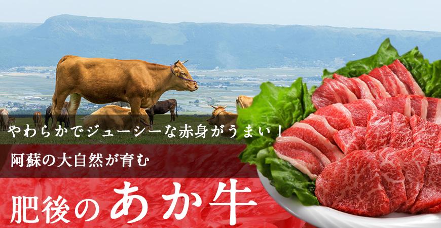 肉のみやべが厳選した、あか牛