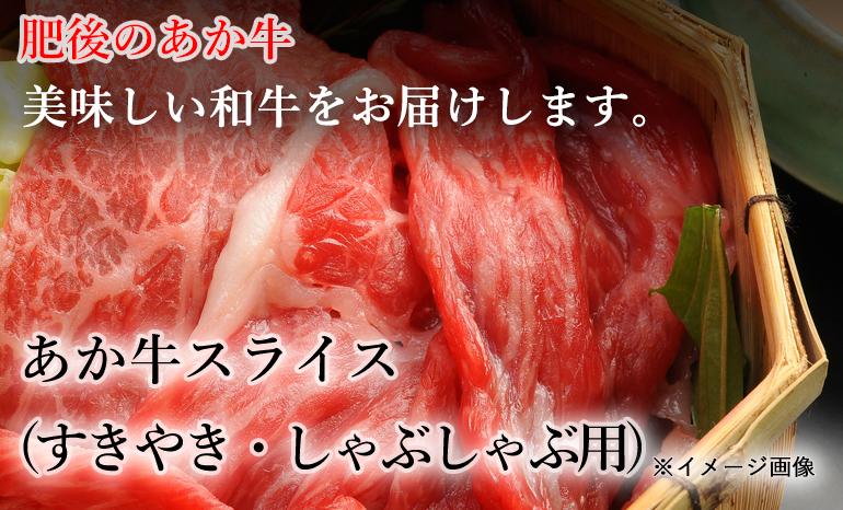 【熊本県産】あか牛スライス(すきやき・しゃぶしゃぶ用)